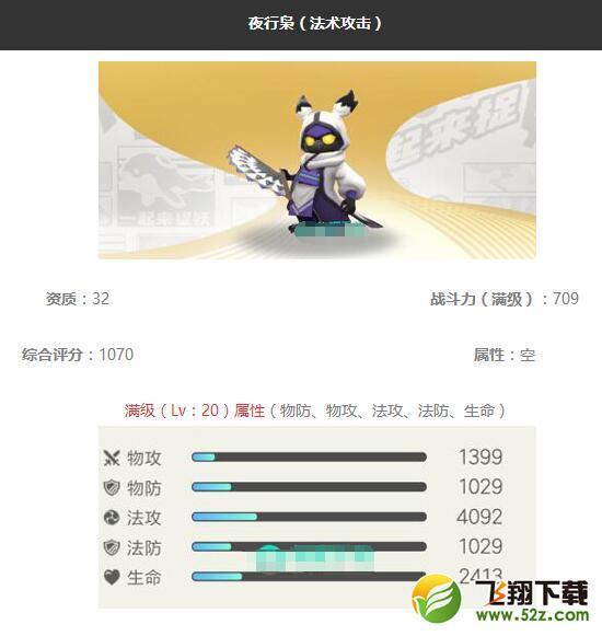 《一起来捉妖》夜行枭妖灵图鉴_52z.com