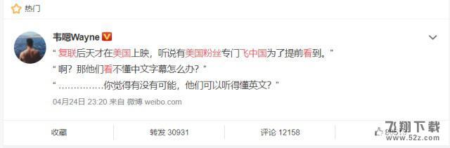 美国粉丝飞中国看《复仇者联盟4:终局之战》电影是怎么回事?_52z.com