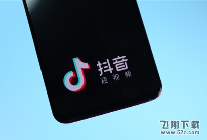 抖音app未成年亲子平台开启方法教程_52z.com