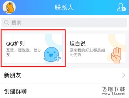 QQ扩列聊天记录查看方法教程_52z.com