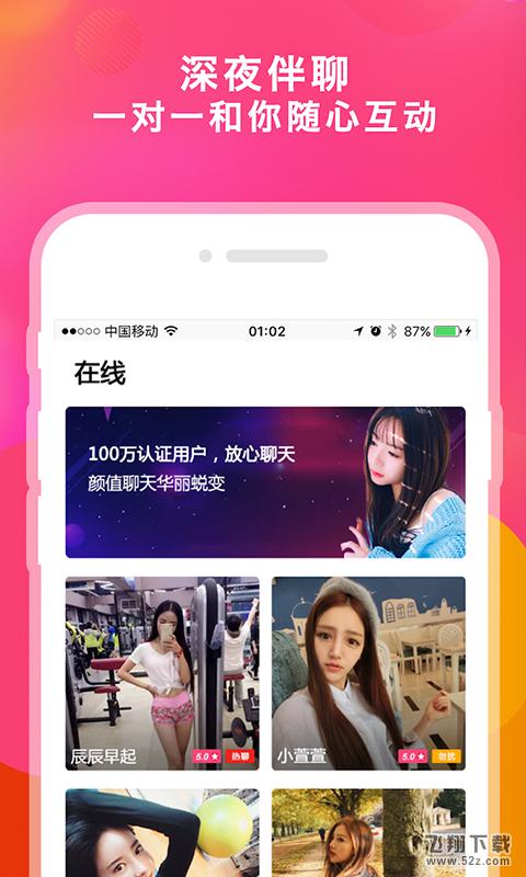 MY萌颜V1.1.0 安卓版_52z.com