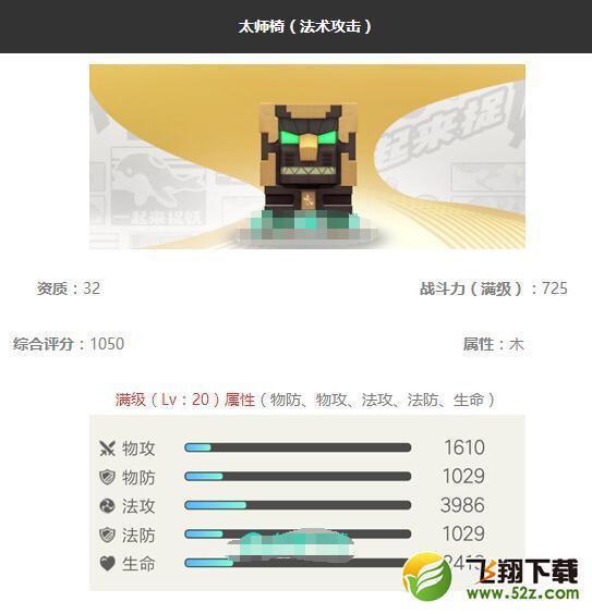 《一起来捉妖》太师椅妖灵图鉴_52z.com