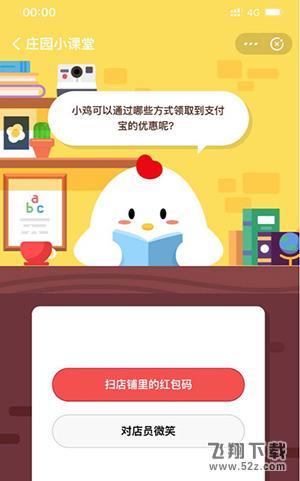 支付宝蚂蚁庄园小课堂4月26日题目:小鸡可以通过哪些方式领取到支付宝的优惠呢_52z.com