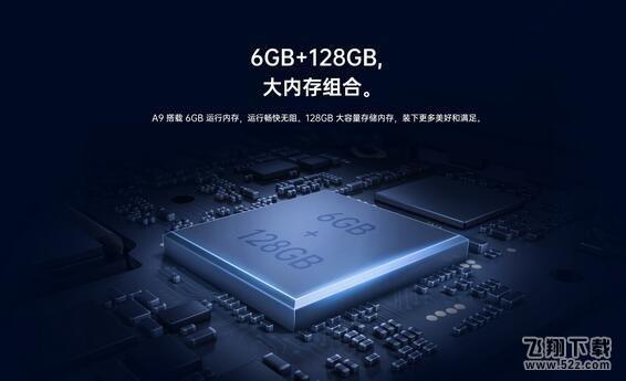 OPPO A9是什么处理器 OPPO A9处理器型号是什么_52z.com