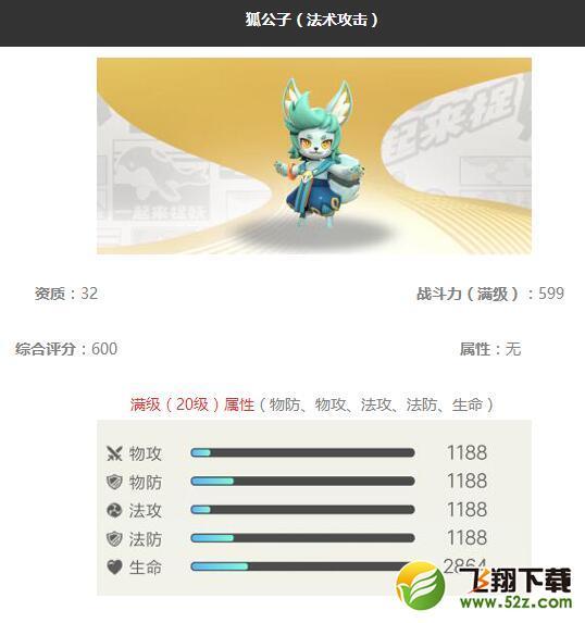 《一起来捉妖》狐公子妖灵图鉴_52z.com