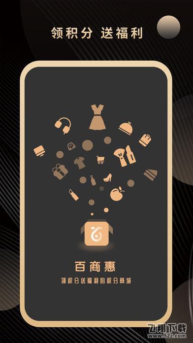 百商惠V1.0 苹果版_52z.com