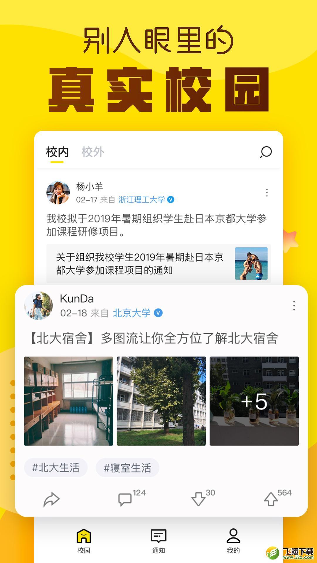 Hi校友V1.0 安卓版_52z.com