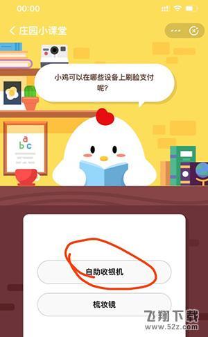 支付宝蚂蚁庄园小课堂4月28日题目:小鸡可以在哪些设备上刷脸支付呢_52z.com