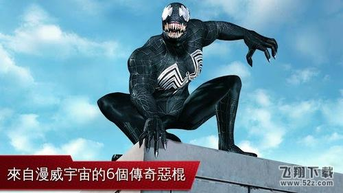 超凡蜘蛛侠2V1.2.7 无敌版_52z.com
