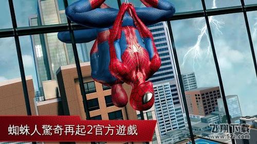 超凡蜘蛛侠2V1.2.7 免费版_52z.com