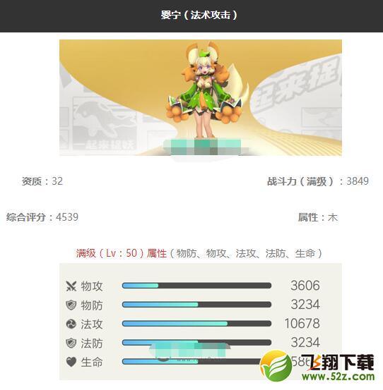 《一起来捉妖》婴宁妖灵图鉴_52z.com