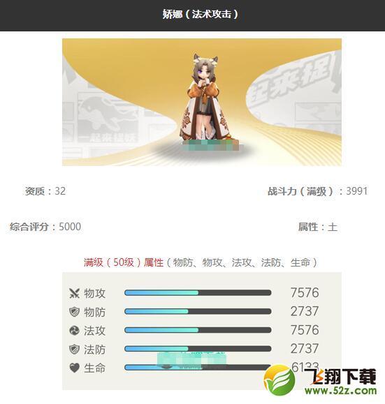 《一起来捉妖》娇娜妖灵图鉴_52z.com
