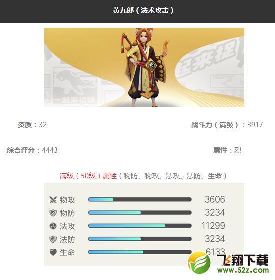 《一起来捉妖》黄九郎妖灵图鉴_52z.com