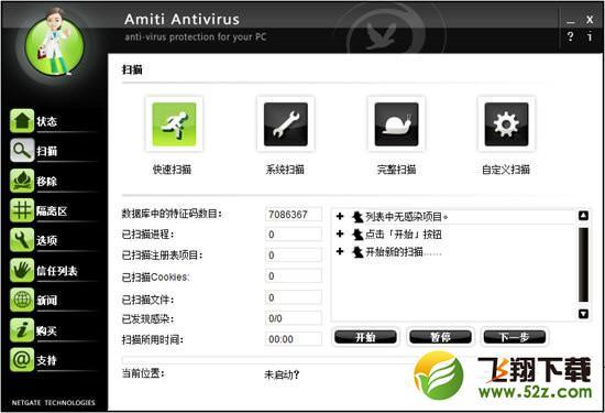 Amiti Antivirust(安全防护软件)V25.0.200 官方版_52z.com