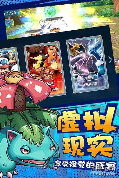 口袋宝可梦GOV0.0.56 超V版_52z.com