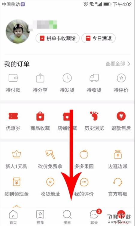 拼多多平台投诉/举报流程攻略_52z.com