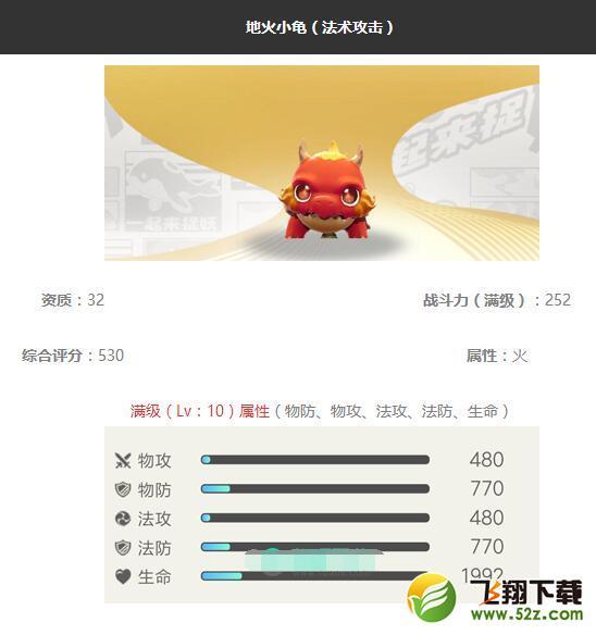 《一起来捉妖》地火小龟妖灵图鉴_52z.com