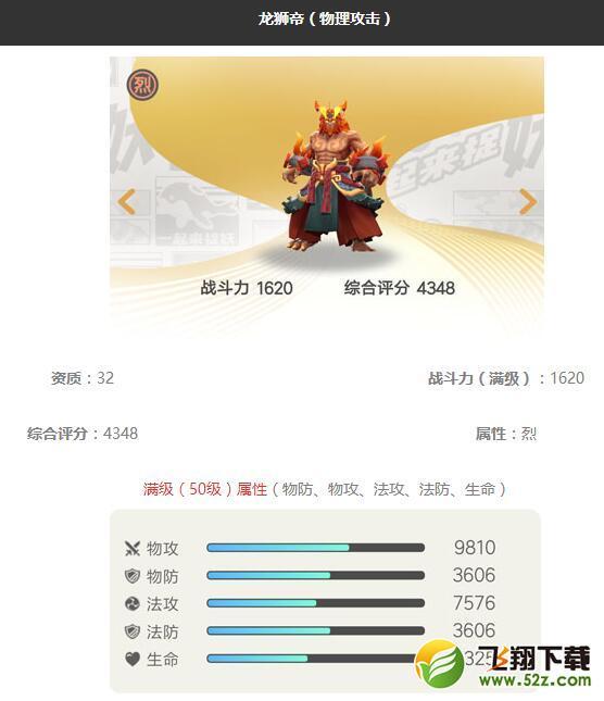 《一起来捉妖》龙狮帝妖灵图鉴_52z.com