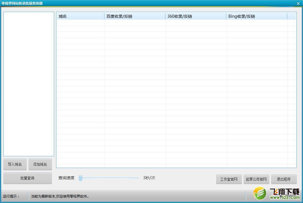 零视界网站收录批量查询器V2.0 免费版_52z.com