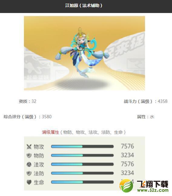 《一起来捉妖》江如愿妖灵图鉴_52z.com