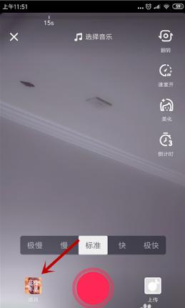 抖音app血色瞳术特效拍摄方法教程_52z.com