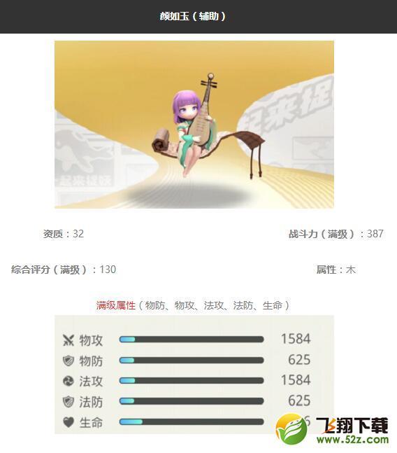 《一起来捉妖》颜如玉妖灵图鉴_52z.com