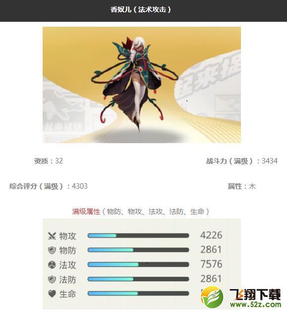 《一起来捉妖》香奴儿妖灵图鉴_52z.com
