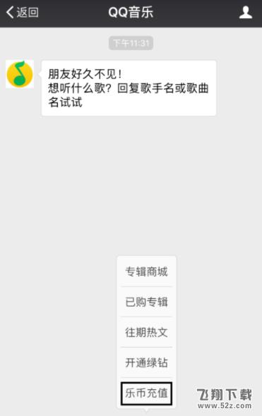 QQ音乐乐币充值方法教程_52z.com
