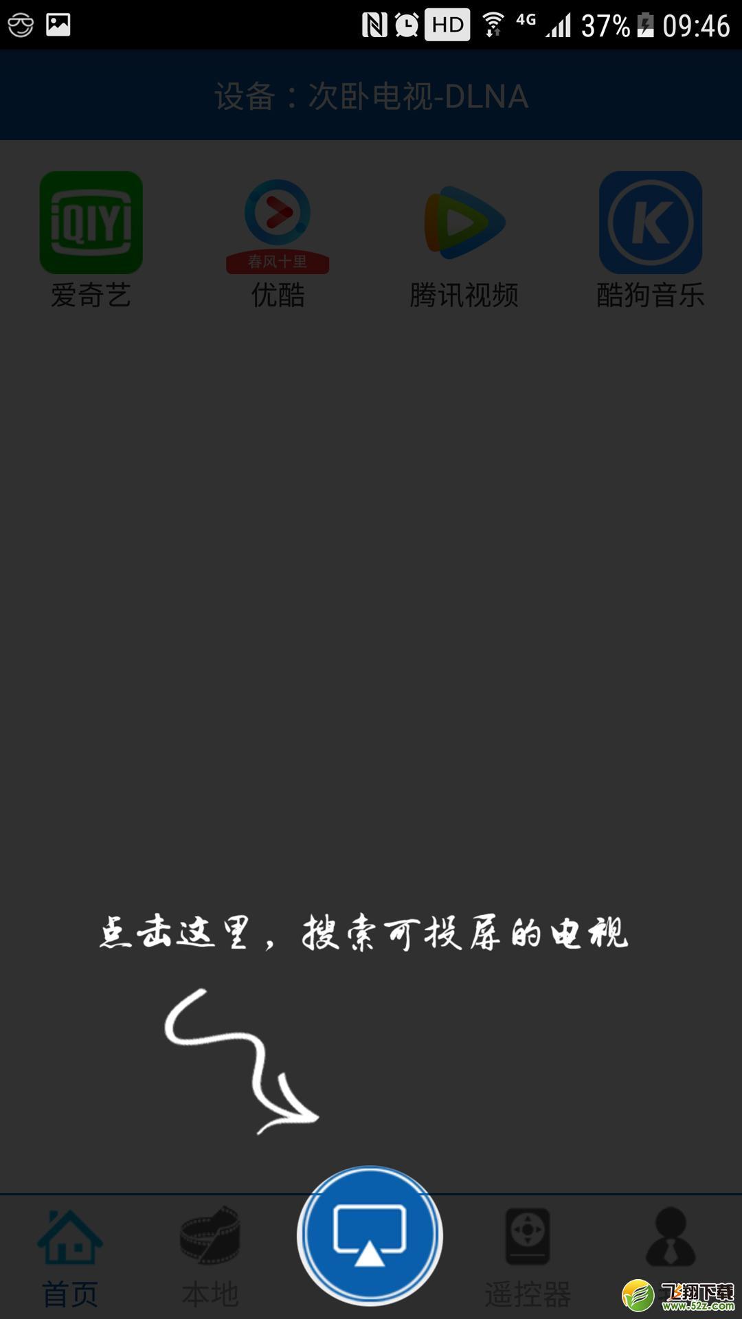 爱投屏V2.2.7 安卓版_52z.com