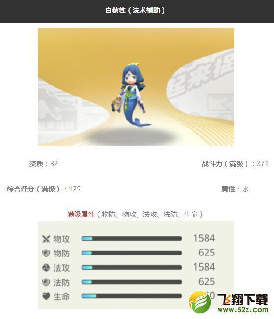 《一起来捉妖》白秋练妖灵图鉴_52z.com
