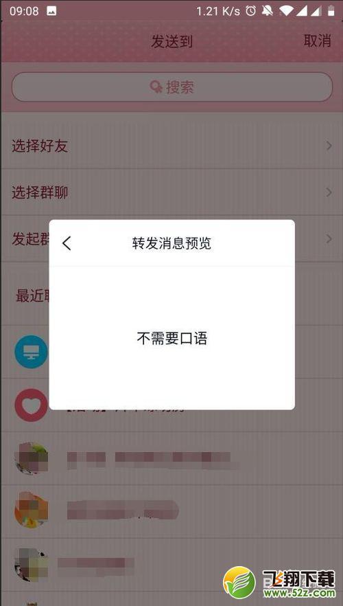 QQ8.0转发消息预览功能详解_52z.com