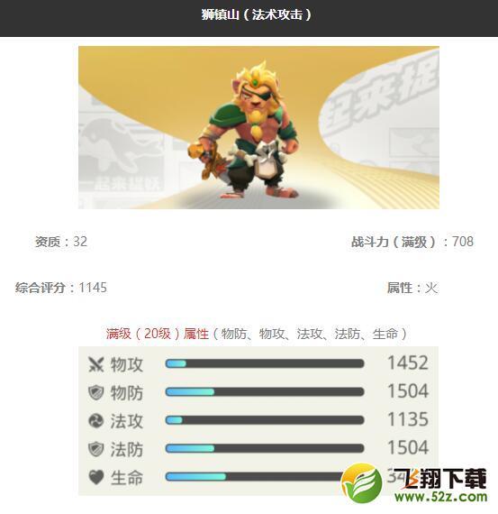 《一起来捉妖》狮镇山妖灵图鉴_52z.com