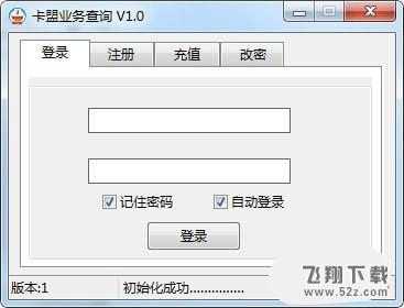 卡盟业务查询器V1.0 免费版_52z.com
