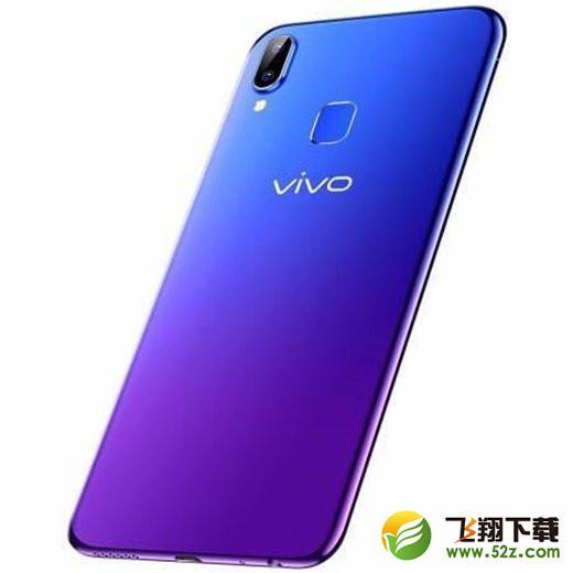 vivo Z3x和vivo U1区别对比实用评测_52z.com