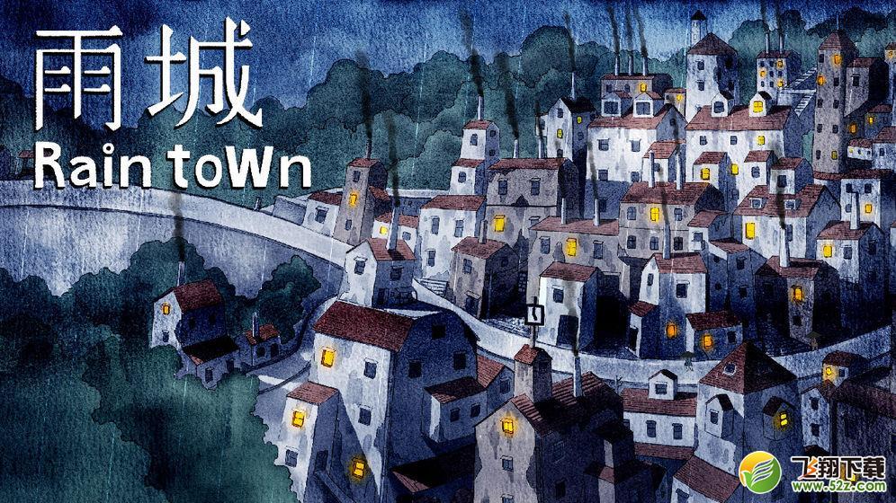 雨城V1.0 安卓版_52z.com