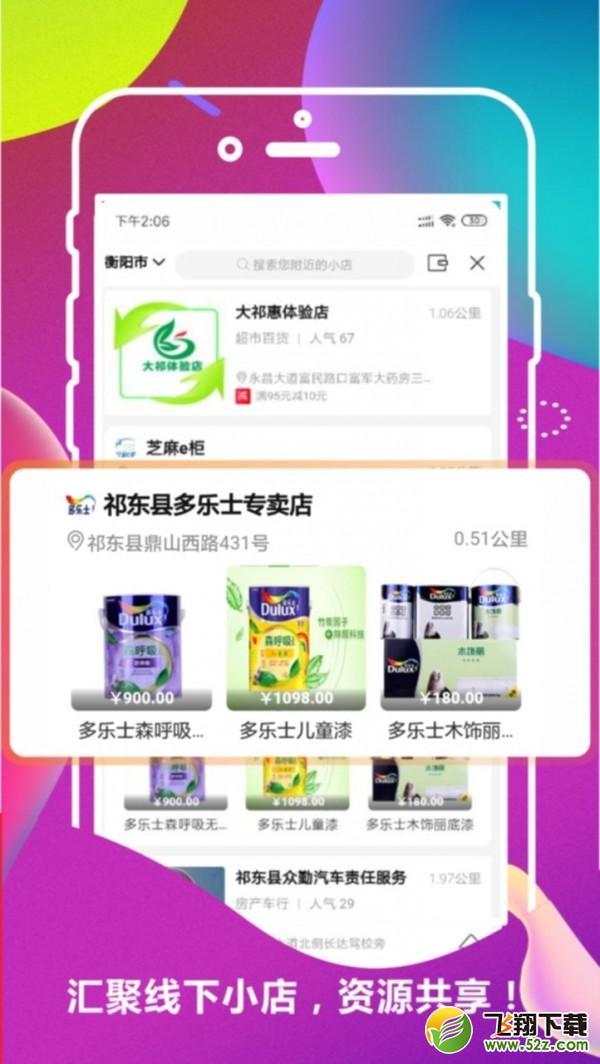 大祁惠V1.1.8 安卓版_52z.com