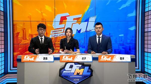 CFML2019春季赛扬帆起航 情久强势击败奇迹获胜_52z.com