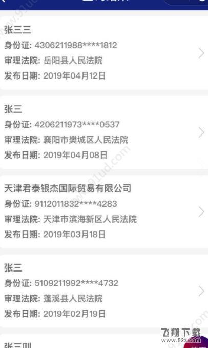 老赖失信人员查询_52z.com