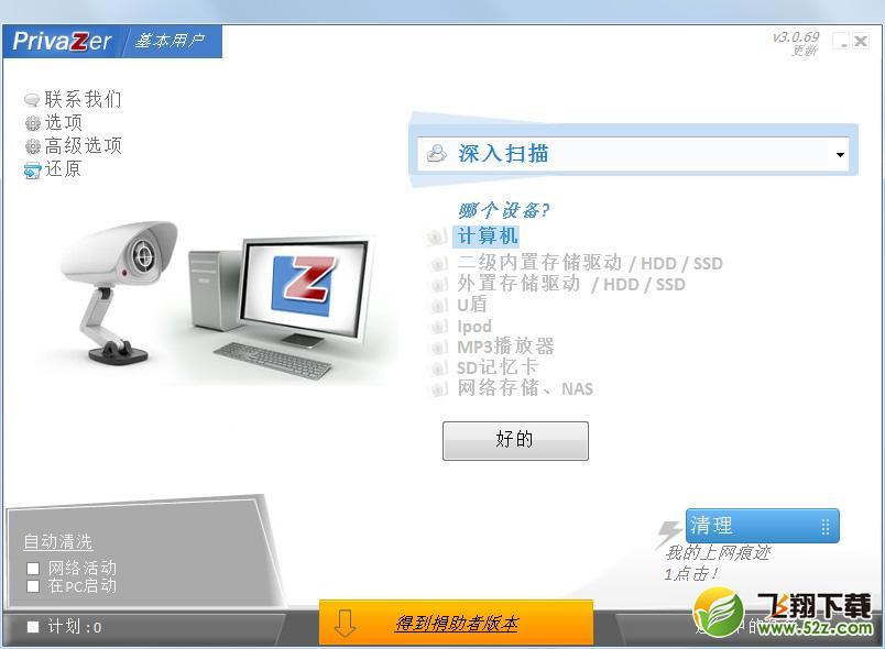 PrivaZer(清除浏览记录)V3.0.69 免费版_52z.com