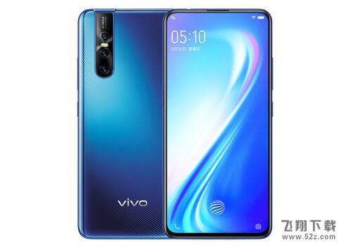 vivo S1pro购买价格及配置参数_52z.com