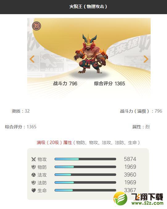 《一起来捉妖》火猊王妖灵图鉴_52z.com