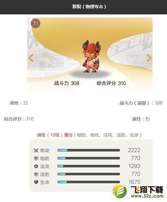 《一起来捉妖》狻猊妖灵图鉴_52z.com