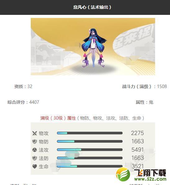 《一起来捉妖》息凡心妖灵图鉴_52z.com