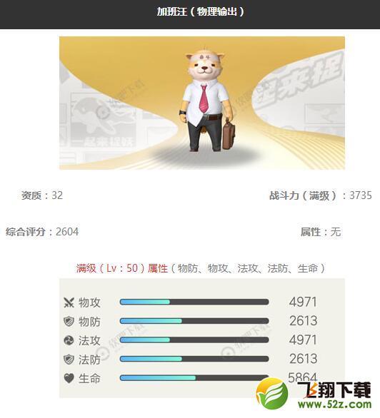 《一起来捉妖》加班汪妖灵图鉴_52z.com