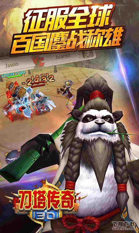 刀塔传奇3DV1.0 无限版_52z.com