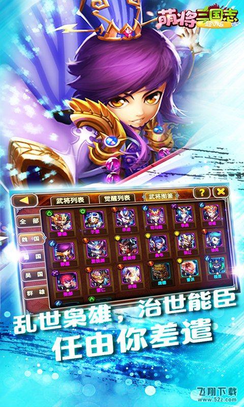 萌将三国志V1.1.0 超V版_52z.com