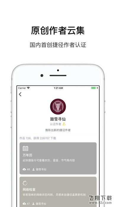 捷径盒V1.0.1 苹果版_52z.com
