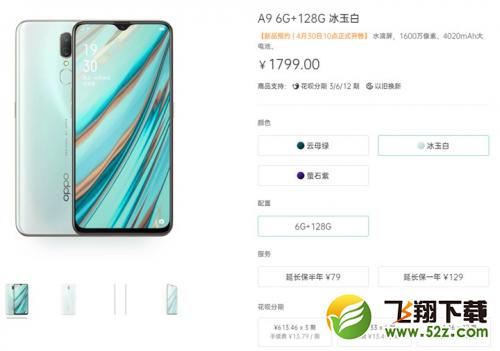 oppo a9续航怎么样 oppo a9电池容量多大_52z.com