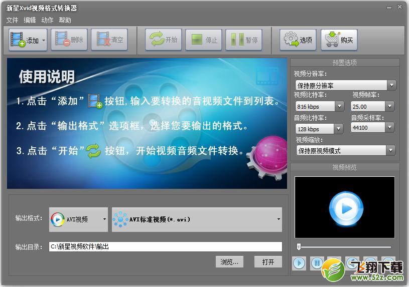 新星Xvid视频格式转换器V6.6.3.0 官方版_52z.com