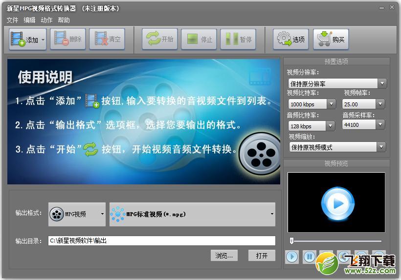 新星MPG视频格式转换器V9.8.5.0 免费版_52z.com